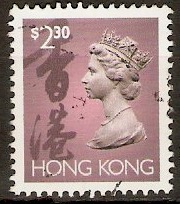 Hong Kong 1992 $2.30 Queen Elizabeth II definitives. SG713.