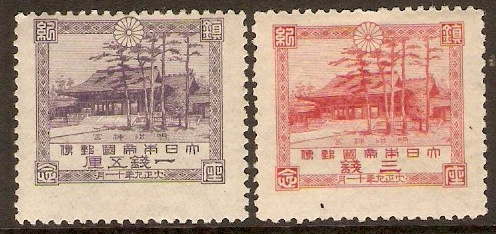 Japan 1920 Shrine Dedication Set. SG200-SG201.
