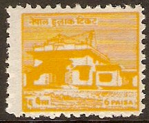 Nepal 1958 6p Human Rights Day Stamp. SG116.