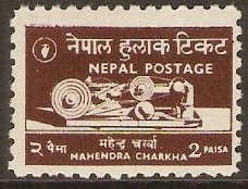 Nepal 1959 2p Cottage Industries Stamp. SG118.