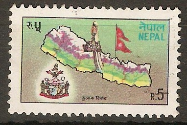 Nepal 1992 5r Map and State Arms stamp. SG569.