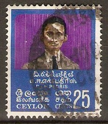 Ceylon 1971 25c Pedris Commemoration. SG575.