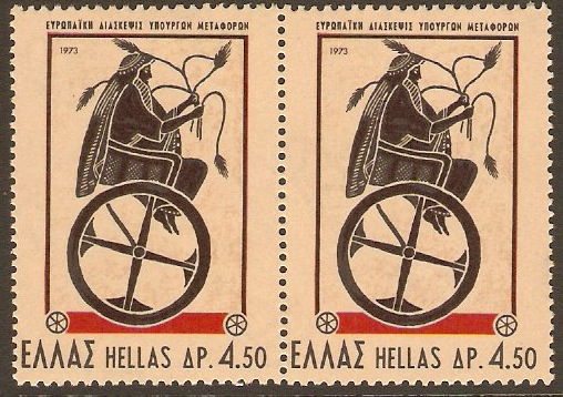 Greece 1973 Transport Meeting Stamps. SG1259.