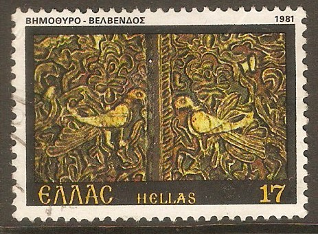 Greece 1981 17d Altar Screen. SG1569.