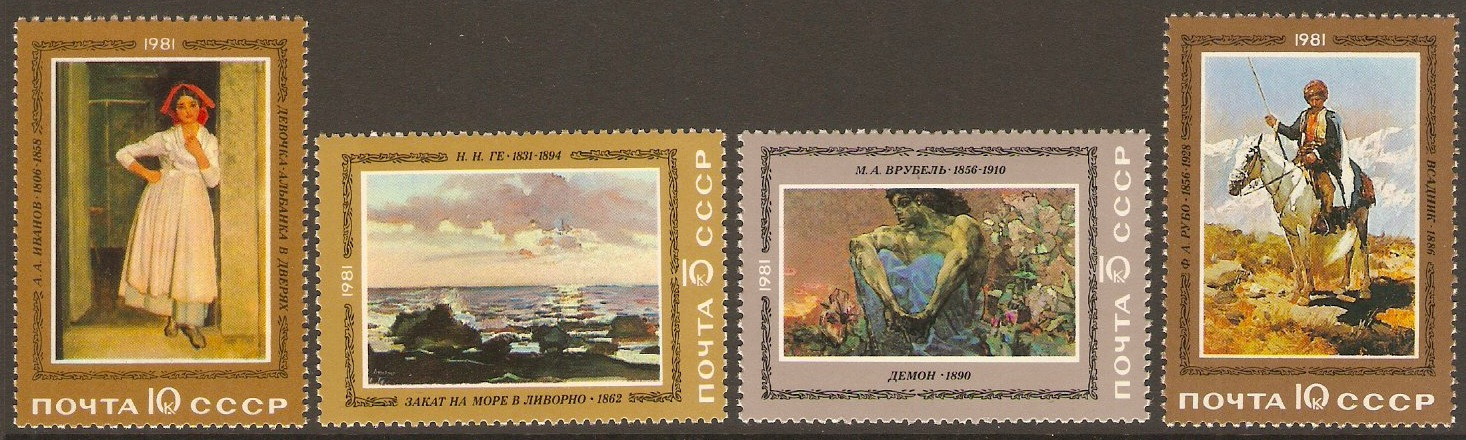 Russia 1981 Paintings set. SG5122-SG5125.