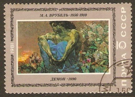 Russia 1981 Paintings Series. SG5124.